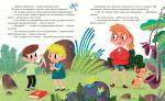 фото страниц Как подружиться с динозавром? Неожиданное знакомство в меловом периоде #4