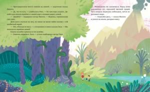 фото страниц Как подружиться с динозавром? Неожиданное знакомство в меловом периоде #7