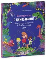 Книга Как подружиться с динозавром? Неожиданное знакомство в меловом периоде