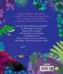 фото страниц Как подружиться с динозавром? Неожиданное знакомство в меловом периоде #8