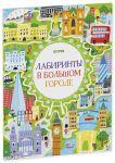 Книга Лабиринты в большом городе