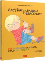 Книга Растём: От малыша до взрослыша