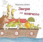Книга Звери на ковчеге