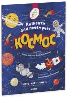 Книга Космос. Активити для почемучек