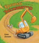 Книга Крошка Экскаватор