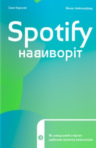 Книга Spotify навиворіт. Як шведський стартап здійснив музичну революцію