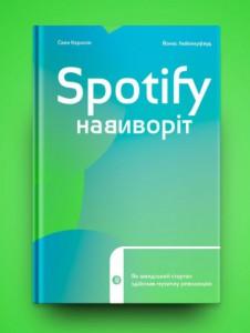 фото страниц Spotify навиворіт. Як шведський стартап здійснив музичну революцію #2