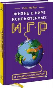 Книга Жизнь в мире компьютерных игр