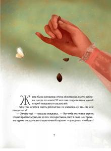 фото страниц Дюймовочка #3