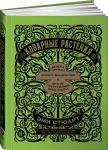 Книга Коварные растения: Белена, дурман, аконит, мандрагора и другие преступники мира флоры