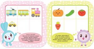 фото страниц Малышарики. Логика с наклейками. Набор из 4 книг #7