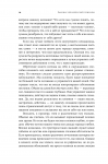 фото страниц Законы человеческой природы #8