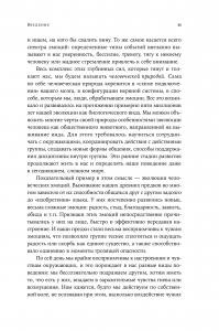 фото страниц Законы человеческой природы #9