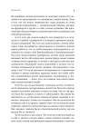 фото страниц Законы человеческой природы #7