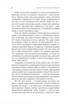 фото страниц Законы человеческой природы #6