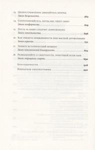 фото страниц Законы человеческой природы #4