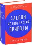 Книга Законы человеческой природы