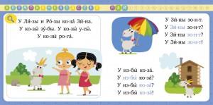 фото страниц Букварь. Учимся читать с 3-4 лет #4