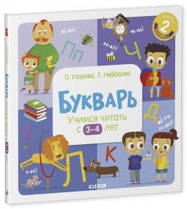Книга Букварь. Учимся читать с 3-4 лет