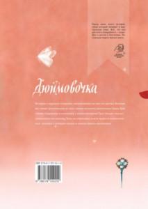 фото страниц Дюймовочка #11