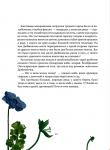фото страниц Дюймовочка #8