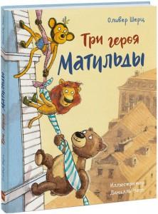Книга Три героя Матильды