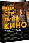 Книга Властелины кино. Инсайдерский рассказ о том, как снимаются великие фильмы
