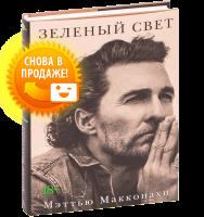 Книга Зеленый свет