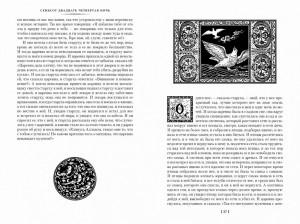 фото страниц Тысяча и одна ночь. Книга 3. Ночи 719–1001 #6