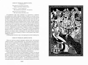 фото страниц Тысяча и одна ночь. Книга 3. Ночи 719–1001 #9