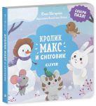 Книга Кролик Макс и снеговик