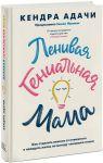 Книга Ленивая гениальная мама. Как отделить важное от неважного и наладить жизнь по методу 'ленивого гения'