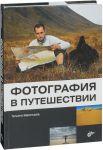 Книга Фотография в путешествии