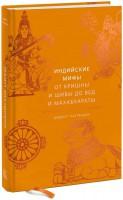 Книга Индийские мифы. От Кришны и Шивы до Вед и Махабхараты