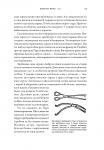 фото страниц 100 оповідань з історії медицини. Найвидатніші відкриття, подвиги та злочини в ім'я вашого здоров'я і довголіття #12