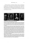 фото страниц 100 оповідань з історії медицини. Найвидатніші відкриття, подвиги та злочини в ім'я вашого здоров'я і довголіття #20