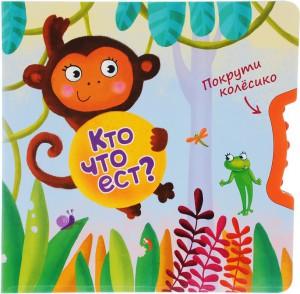 Книга Кто что ест?
