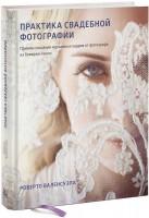 Книга Практика свадебной фотографии. Приемы создания идеальных кадров от фотографа из Беверли-Хиллз