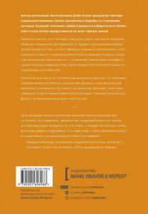 фото страниц Сверхчеловек. Руководство биохакера для продуктивной и долгой жизни #12