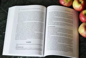 фото страниц Сверхчеловек. Руководство биохакера для продуктивной и долгой жизни #10