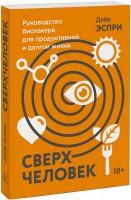 Книга Сверхчеловек. Руководство биохакера для продуктивной и долгой жизни