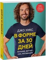 Книга В форме за 30 дней. Питание, фитнес, сон, мотивация