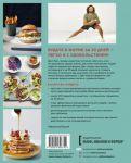 фото страниц В форме за 30 дней. Питание, фитнес, сон, мотивация #13
