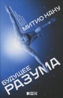 Книга Будущее разума