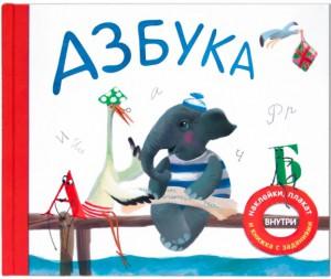 фото страниц Азбука в стихах с увлекательными заданиями, плакатом и наклейками #2