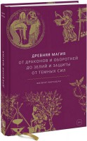 Книга Древняя магия. От драконов и оборотней до зелий и защиты от темных сил