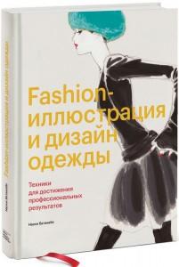 Книга Fashion-иллюстрация и дизайн одежды. Техники для достижения профессиональных результатов
