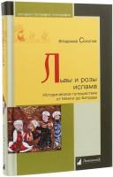 Книга Львы и розы ислама. Историческое путешествие от Мекки до Багдада