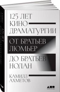 Книга 125 лет кинодраматургии. От братьев Люмьер до братьев Нолан