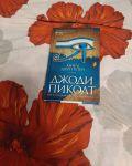 фото страниц Книга двух путей #13